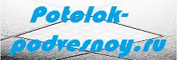 Интернет-магазин - Подвесные потолки Армстронг